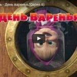 Маша и Медведь 6, мультфильм, День варенья (2010)
