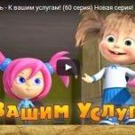 Маша и Медведь 60, мультфильм, К вашим услугам! 2016 год