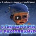 Маша и Медведь 61, мультфильм, С любимыми не расставайтесь 2016 год, смотреть детские мультфильмы, мультики для ребят онлайн бесплатно советские ссср в хорошем качестве лучшие, много мультфильмов для детей и родителей, малышей и взрослых, анимация мультипликация детство ребёнок сейчас, красивые картинки кадры, рисованные и кукольные отечественного русского российского производства