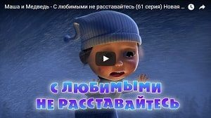 Маша и Медведь 61, мультфильм, С любимыми не расставайтесь 2016 год