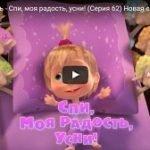 Маша и Медведь 62, мультфильм, Спи, моя радость, усни! 2017 год, смотреть детские мультфильмы, мультики для ребят онлайн бесплатно советские ссср в хорошем качестве лучшие, много мультфильмов для детей и родителей, малышей и взрослых, анимация мультипликация детство ребёнок сейчас, красивые картинки кадры, рисованные и кукольные отечественного русского российского производства