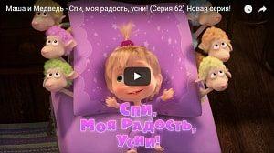 Маша и Медведь 62, мультфильм, Спи, моя радость, усни! 2017 год