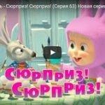 Маша и Медведь 63, мультфильм, Сюрприз! Сюрприз! 2017 год, смотреть детские мультфильмы, мультики для ребят онлайн бесплатно советские ссср в хорошем качестве лучшие, много мультфильмов для детей и родителей, малышей и взрослых, анимация мультипликация детство ребёнок сейчас, красивые картинки кадры, рисованные и кукольные отечественного русского российского производства