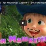 Маша и Медведь 64, мультфильм, Три Машкетёра 2017 год, смотреть детские мультфильмы, мультики для ребят онлайн бесплатно советские ссср в хорошем качестве лучшие, много мультфильмов для детей и родителей, малышей и взрослых, анимация мультипликация детство ребёнок сейчас, красивые картинки кадры, рисованные и кукольные отечественного русского российского производства