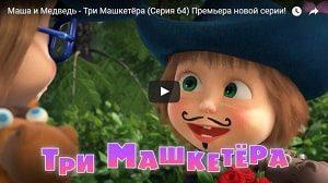 Маша и Медведь 64, мультфильм, Три Машкетёра 2017 год