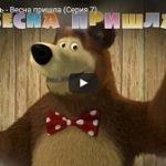 Маша и Медведь 7, мультфильм, Весна пришла 2010 год, смотреть детские мультфильмы, мультики для ребят онлайн бесплатно советские ссср в хорошем качестве лучшие, много мультфильмов для детей и родителей, малышей и взрослых, анимация мультипликация детство ребёнок сейчас, красивые картинки кадры, рисованные и кукольные отечественного русского российского производства
