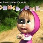 Маша и Медведь 8, мультфильм, Ловись, рыбка (2010)