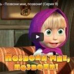 Маша и Медведь 9, мультфильм, Позвони мне, позвони! 2010 год, смотреть детские мультфильмы, мультики для ребят онлайн бесплатно советские ссср в хорошем качестве лучшие, много мультфильмов для детей и родителей, малышей и взрослых, анимация мультипликация детство ребёнок сейчас, красивые картинки кадры, рисованные и кукольные отечественного русского российского производства