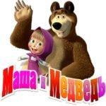 Маша и Медведь, мультфильм, все серии