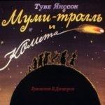Муми-Тролль и комета, Туве Янссон, диафильм (1982)