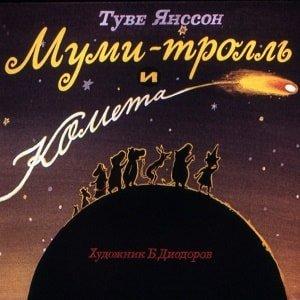 Муми-Тролль и комета, Туве Янссон, диафильм 1982 смотреть сказки писателей России любимые авторы книг самых популярных сказок для детей читайте