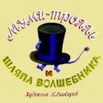 Муми-тролль и шляпа волшебника, диафильм 1977 год