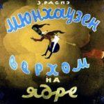 Мюнхаузен верхом на ядре, диафильм 1958, читать бесплатный просмотр старых и новых диафильмов с интересными рассказами для детей в хорошем качестве изображений кадров оцифрованной плёнки