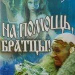 На помощь, братцы! Фильм-сказка 1988 год любимое детское кино снятое в СССР Советском Союзе отличного высокого качества