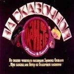 На Сказочной планете, диафильм 1970 год В диафильме изложено краткое содержание произведения сказки рассказа с картинками на русском языке