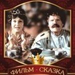 На златом крыльце сидели, фильм сказка (1986)