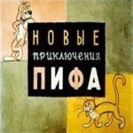 Новые приключения Пифа, диафильм (1962)