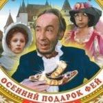 Осенний подарок фей, фильм-сказка, 1984 год мир фильмов сказок красивые актёры смотреть онлайн без регистрации все сказки хорошего качества