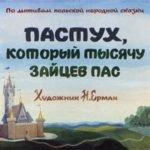 Пастух, который тысячу зайцев пас, диафильм 1980, читать все детские диафильмы со сказками выпущенные в Советском Союзе