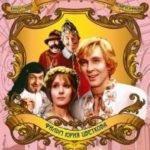 Пастух Янка, фильм сказка (1976)