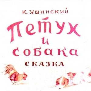 Петух и собака, К.Ушинский, диафильм 1955, читать