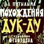 Похождения Дук-Ду, В.Путилина, диафильм 1969 год