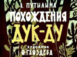 Похождения Дук-Ду, В.Путилина, диафильм 1969 год расскажут сказку с иллюстрациями текстом для онлайн чтения без регистрации
