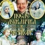 После дождичка в четверг, фильм-сказка 1985 год для детей и родителей смотреть старое доброе кино СССР видео фильм бесплатно в хорошем качестве