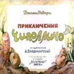 Приключения Чиполлино, Д.Радари, диафильм 1955, для детей