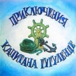 Приключения капитана Гугуленце, диафильм (1983)