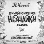 Приключения Незнайки, Н.Носов, диафильм (1954)