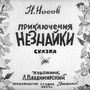 Приключения Незнайки, Н.Носов, диафильм 1954, читать