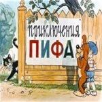 Приключения Пифа, диафильм 1960 год все детские диафильмы со сказками выпущенные в Советском Союзе