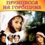 Принцесса на горошине, фильм сказка (1976)