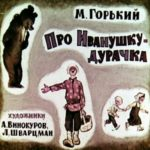 Про Иванушку-дурачка, М.Горький, диафильм 1968, смотреть в диафильмах много разных русских зарубежных сказок интересных для детей школьников родителей