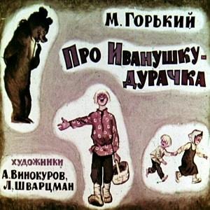 Про Иванушку-дурачка, М.Горький, диафильм 1968, смотреть