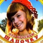 Про Красную Шапочку, фильм-сказка, 1977 год видеофильм ютуб для всей семьи хорошего качества онлайн просмотр здесь много сказок