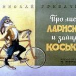 Про лису Лариску и зайца Коську, диафильм 1978 год бесплатный просмотр старых и новых диафильмов с интересными рассказами для детей в хорошем качестве изображений кадров оцифрованной плёнки