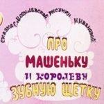 Про Машеньку и королеву Зубную Щетку, диафильм (1963)