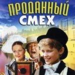 Проданный смех, фильм-сказка, 1981 год самые лучшие советские фильмы сказки СССР смотреть онлайн для маленьких ребят и мам и пап