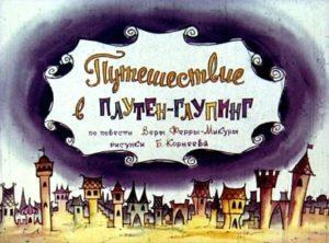 Путешествие в Плутен-Глупинг, диафильм 1971 год детский мир диафильмов сказок СССР с яркими живописными картинами мастеров искусств читать с крупным шрифтом