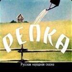 Репка, диафильм 1964 год читайте сказки народов России бесплатно из разных областей краёв республик нашей страны
