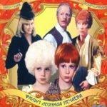 Рыжий, честный, влюблённый, фильм-сказка 1984 год, смотреть любимое детское кино снятое в СССР Советском Союзе отличного высокого качества