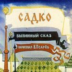 Садко, диафильм 1982, былина детский мир диафильмов сказок СССР с яркими живописными картинами мастеров искусств читать с крупным шрифтом