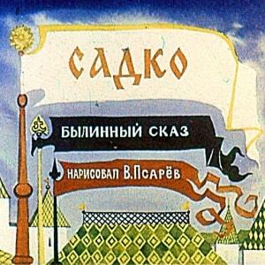 Садко, диафильм 1982, былина