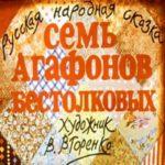 Семь Агафонов бестолковых, диафильм (1989)