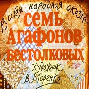 Семь Агафонов бестолковых, диафильм 1989, смотреть