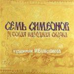 Семь Симеонов, диафильм (1982)