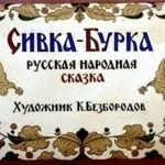 Сивка-Бурка, диафильм (1990)
