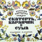 Скатерть, баранчик и сума, диафильм (1967)